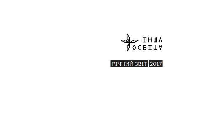 Звіт роботи «Іншої Освіти» в 2017 році