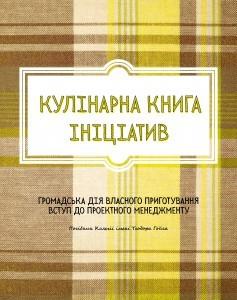Кулінарна книга ініціатив