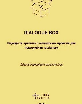 DIALOGUE BOX: Підходи та практики з молодіжних проектів для порозуміння та діалогу