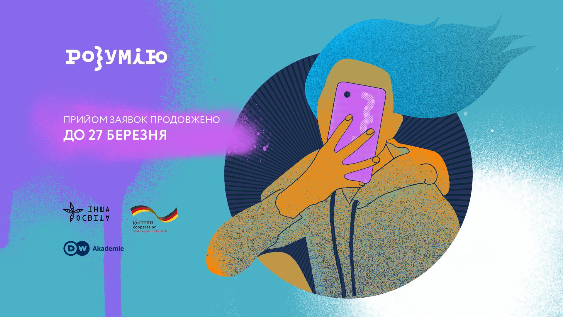 """Набір на програму медіаграмотності """"Розумію"""" продовжено до 27 березня"""