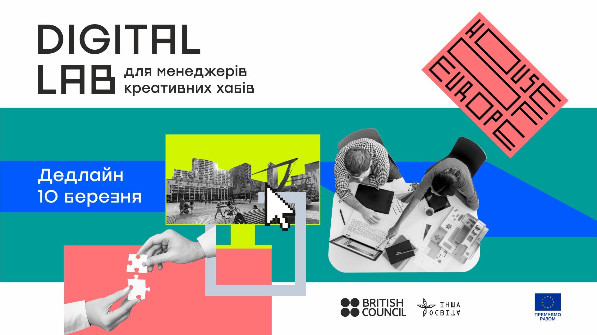 Digital Lab для менеджерів креативних хабів