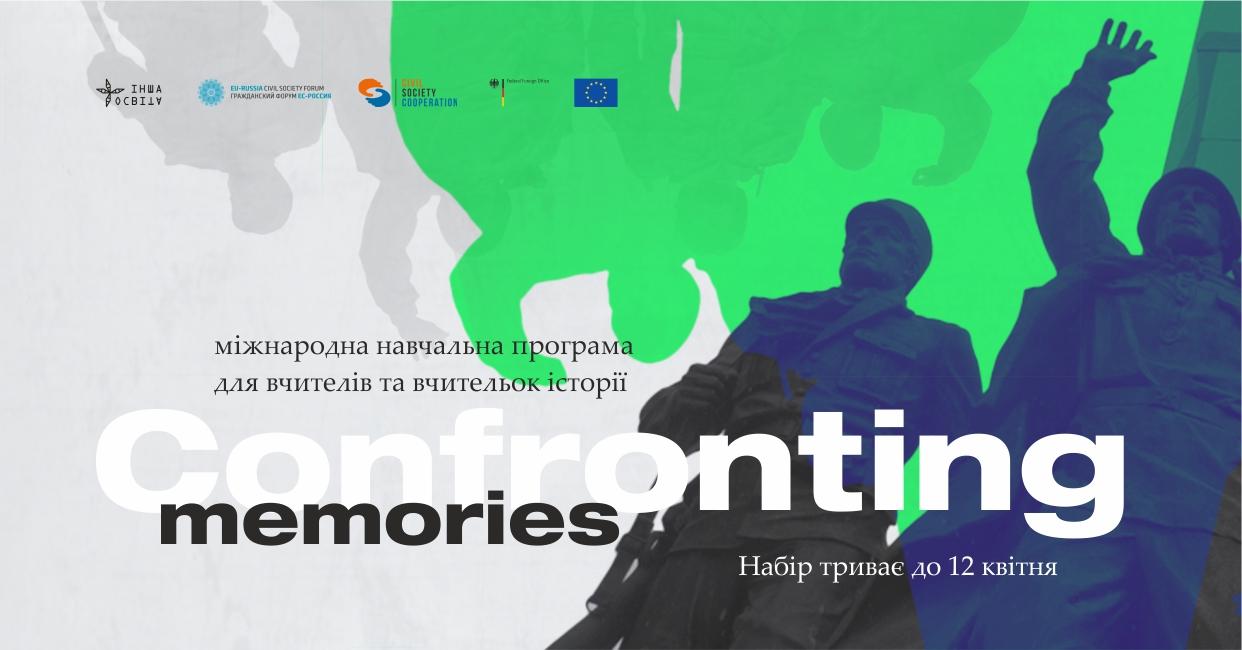 Набір на міжнародну навчальну програму для вчительок та вчителів історії «Confronting Memories»
