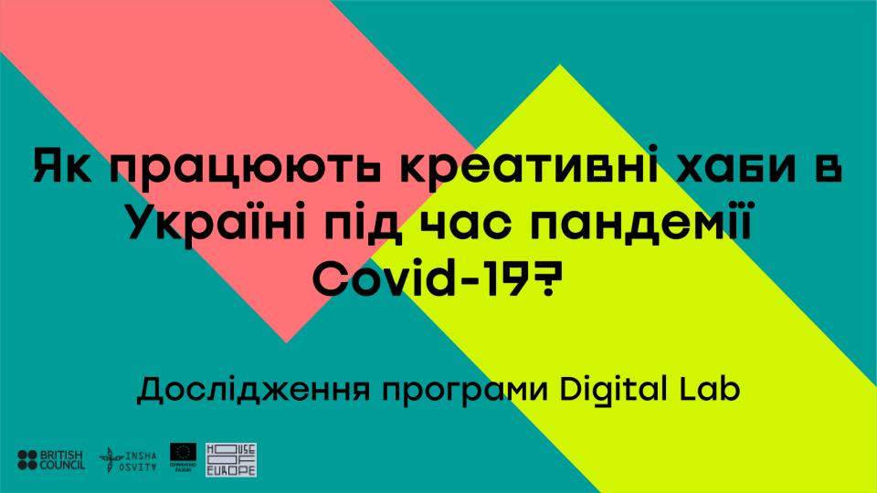 Як працюють креативні хаби в Україні під час пандемії Covid-19? Дослідження програми Digital Lab